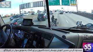 مسدود کردن مسیر اتوبان توسط راننده کامیون برای کمک به موتورسوار