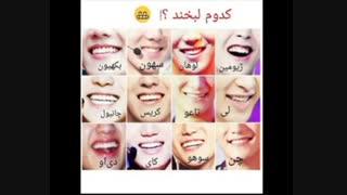 لبخند اکسو :)