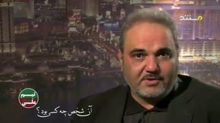 پشت پرده مسابقه فوتبال ایران - آمریکا