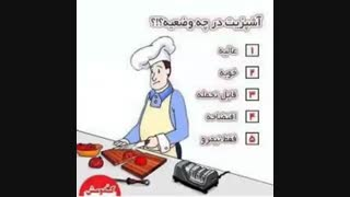 نظر سنجی آشپزی