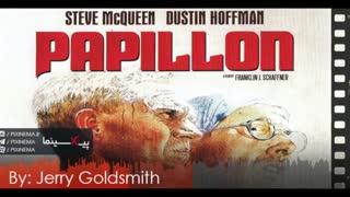 موسیقی متن فیلم پاپیون اثر جری گلداسمیت(Papillon,1973)