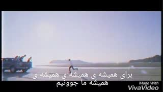 Young forever-BTS با زیرنویس فارسی خودم