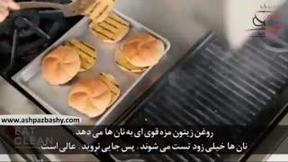 فیلم آموزشی طرز تهیه همبرگر بوقلمون با سس خردل