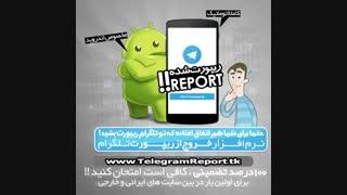 نرم افزار خروج و رفع ریپورت  در تلگرام