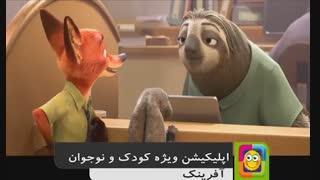 صحنه های جالب انیمیشن زوتوپیا
