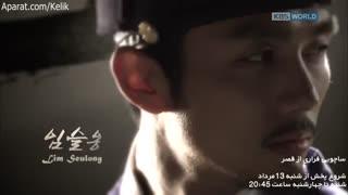 """تریلر سریال کره ای""""فراری از قصر"""""""