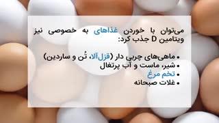 ویتامین D، فواید و مشکلات کمبود آن  در بدن
