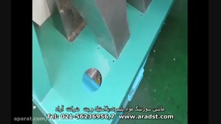 ماشین سورتینگ مواد پلیمری ، پلاستیک و پت  شرکت مهندسی علم و فن آراد