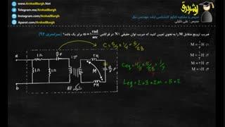 ویدئوی 22 - مدارهای الکتریکی - تست سراسری 92 - حل در 1 دقیقه