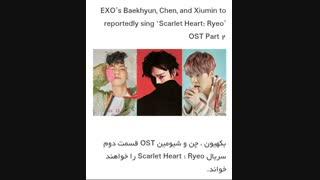 بکهیون-چن و شیومین OSTقسمت دوم سریال RYEOخواهندخواند.