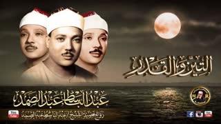 تلاوت سوره های تین و قدر با صوت زیبای عبدالباسط عبدالصمد