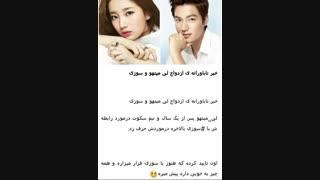 خبر مزخرف ازدواج لی مین هو و بائه سوزی(درسته آیا؟؟)