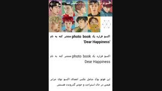 اکسو قراره یهphoto book منتشر کنه به نام dear happiness