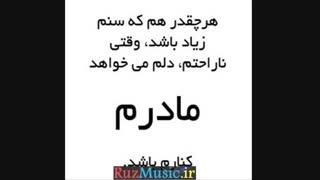 کلیپ عاشقانه برای مادر با صدای محسن چاوشی