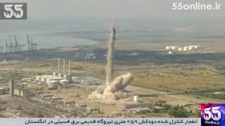 انفجار کنترل شده دودکش نیروگاه قدیمی برق فسیلی