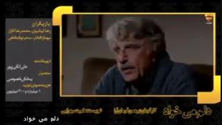 تیزر فیلم دلم میخواد با بازی محمدرضا گلزار +دانلود کامل