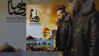آهنگ جدید امیر مقصودلو بنام امام رضا