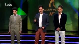 فصل دوازدهم ستاره افغان - اعلان نتایج 9 بهترین
