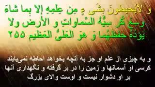 آیت الکرسی با ترجمه فارسی + متن