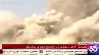 لحظه فروریختن کامل ساختمان پلاسکو تهران بعلت آتش سوزی