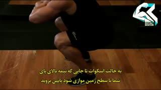 آموزش حرکات بدنسازی - اسکوات پرشی (چهاسر ران)