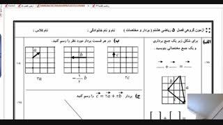 پایه ی هشتم - فصل 5 - حل نمونه سوال ( گزینه ی 2 )