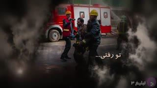 موزیک ویدیو جدید مرتضی پاشایی برای آتشنشانان پلاسکو