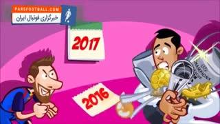 انیمیشن جالب از تحقیر رونالدو به دست مسی در سال