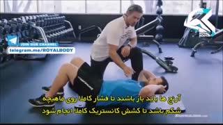 آموزش اصولی حرکات بدنسازی(مارک مگنا) - شکم کرانچ