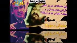 ناگفته های شبکه ترور شهید مطهری/ علیرضا پورمسعود