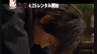 فیلم ژاپنی آسمانی از عشق Sky of Love با زیرنویس فارسی
