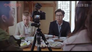 دانلود فیلم کره ای غذای زیبا –- Beautiful Food 2018