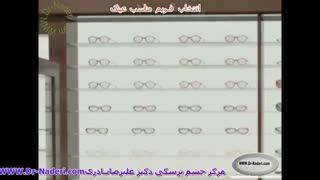 انتخاب فریم عینک مناسب-مرکز چشم پزشکی دکتر علیرضا نادری