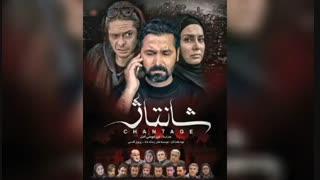 دانلود فیلم سینمایی شانتاژ