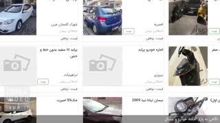 سایتها دستور درج نکردن قیمت خودرو و مسکن را اجرا میکنند؟