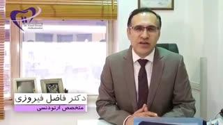 درمان ارتودنسی برای یک فک | دکتر فیروزی