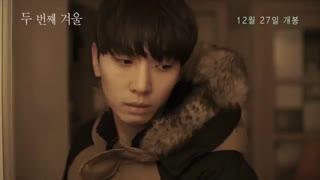 دانلود فیلم کره ای دومین زمستان – Second Winter 2016