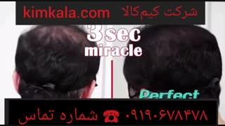 اسپری پرپشت کننده موی سر طبیعی|09190678478|اسپری پرپشت کننده موی سر ترین کالا