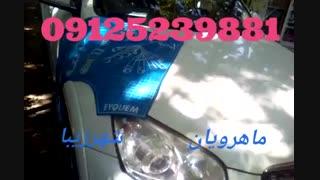 ترمیم شیشه اتومبیل 09125239881 ماهرویان
