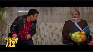دانلود حلال و قانونی سریال کمدی سال های دور از خانه قسمت 5