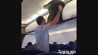 هول کردن مسافر هنگام پرواز