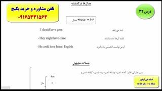 آمادگی جهت آزمون آیلتس - آموزش گرامر-کدینگ لغات کتاب 504 و 1100 واژه