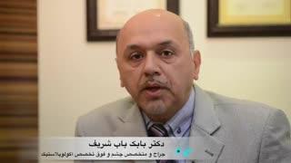 دکتر باب شریف جراح پلک / اکولوپلاستیک