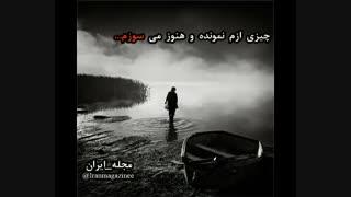بوف کور - محسن چاوشی
