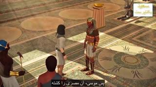 فیلم حضرت موسی قسمت11