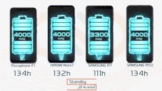 مقایسه گوشی های Galaxy A50, Galaxy A7, Xiaomi Note7 و Pocophone F1