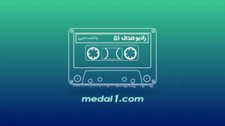 رادیو مدال (51): از عبرت گرفتن تاج تا مدرک جعلی شفر