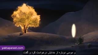 فیلم حضرت موسی قسمت14