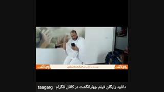 فیلم کمدی چهارانگشت