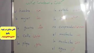 آموزش 504 لغت پرکاربرد زبان اسپانیایی- مکالمه اسپانیایی-گرامر اسپانیایی